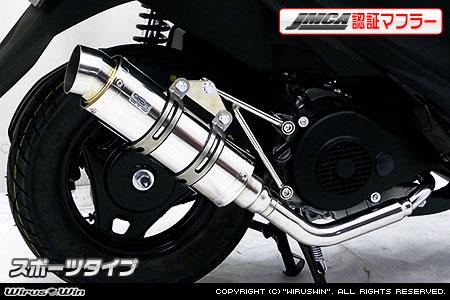 WirusWin アドレスV125S ロイヤルマフラー(JMCA認証) スポーツタイプ/ウイルズウィン