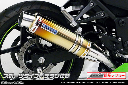 WirusWin ニンジャ Ninja250R(EX250K) ダイナミックマフラー スポーツタイプ(JMCA認証)/ウイルズウィン