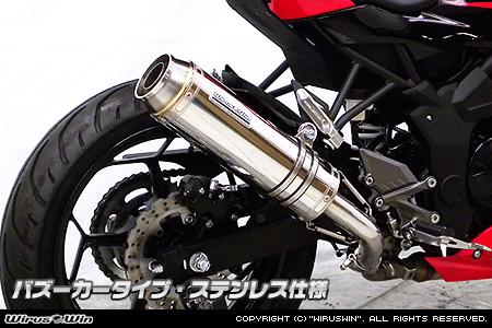 WirusWin ニンジャ Ninja250SL(JBK-BX250A) スリップオンマフラー バズーカタイプ