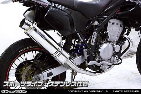 WirusWin D-TRACKER250・KLX250(LX250E,KLX250E) ダイナミックマフラー スポーツタイプ/ Dトラッカー ウイルズウィン
