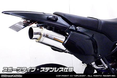 WirusWin D-TRACKER250・KLX250(LX250E,KLX250E) スリップオン マフラー スポーツタイプ/ Dトラッカー ウイルズウィン