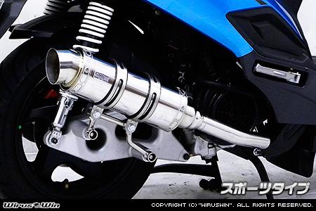 WirusWin SYM NewFighter150 ZR ロイヤルマフラー スポーツタイプ/ウイルズウィン