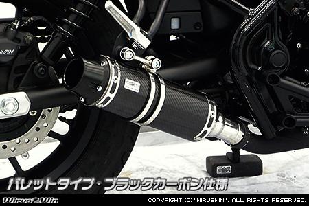 WirusWin レブル250(2BK-MC49) スリップオンマフラー バレットタイプ ブラックカーボン /REBEL ウイルズウィン