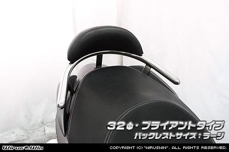 WirusWin バーグマン200 バックレスト付き 32φタンデムバー /ウイルズウィン