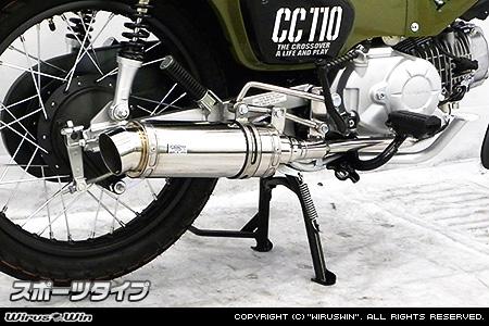 WirusWin クロスカブ110(2BJ-JA45) ロイヤルマフラー スポーツタイプ /ウイルズウィン