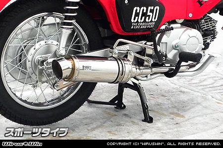 Wiruswin スーパーカブ50プロ(2BH-AA07) ロイヤルマフラー スポーツタイプ/ウイルズウィン