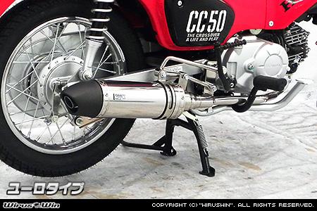 Wiruswin スーパーカブ50プロ(2BH-AA07) ロイヤルマフラー ユーロタイプ/ウイルズウィン