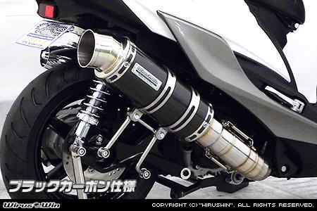 WirusWin シグナスX 5型(2BJ-SED8J) プレミアムマフラー ブラックカーボン仕様 /ウイルズウィン