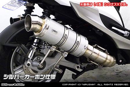 WirusWin シグナスX 5型(2BJ-SED8J) プレミアムマフラー シルバーカーボン仕様 /ウイルズウィン
