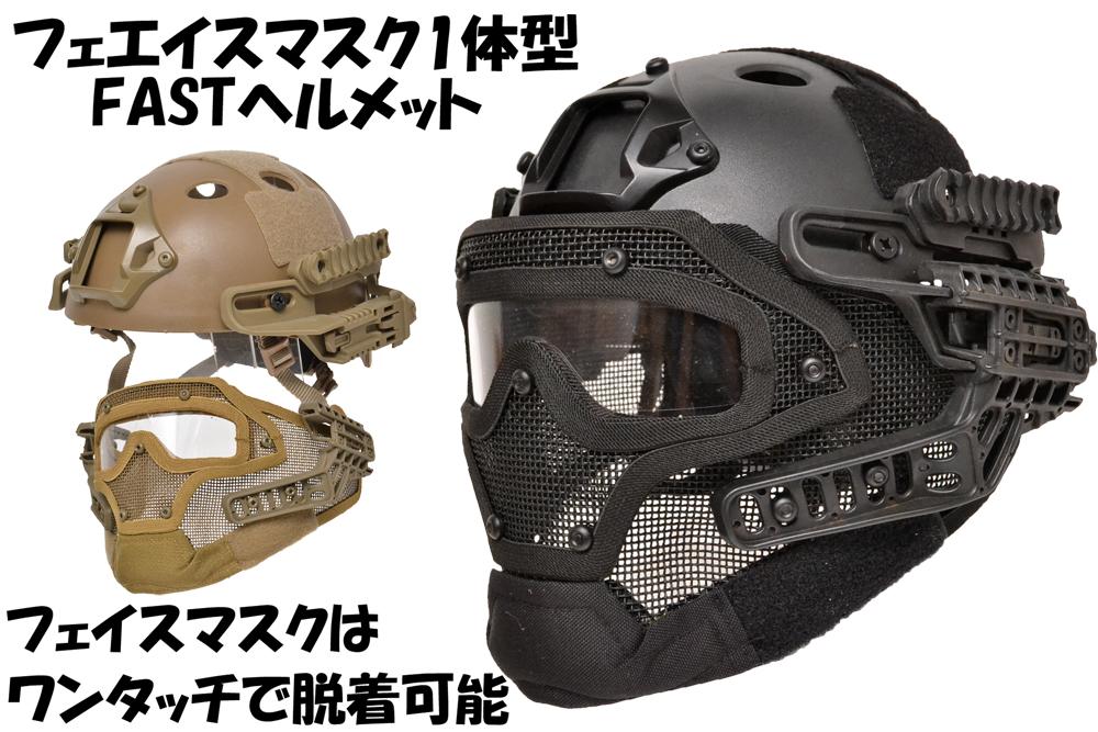 【送料無料】G4システム FASTヘルメット + フルフェイスマスク 1体型 サバゲー用 分離可能 ブラック 黒色