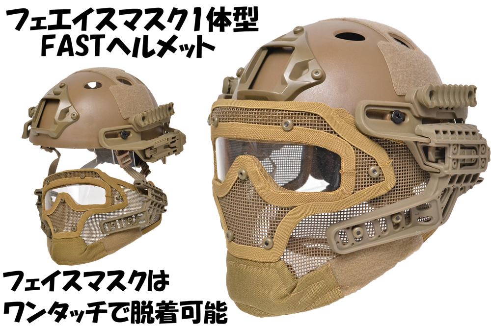 【送料無料】G4システム FASTヘルメット + フルフェイスマスク 1体型 サバゲー用 分離可能 タンカラー