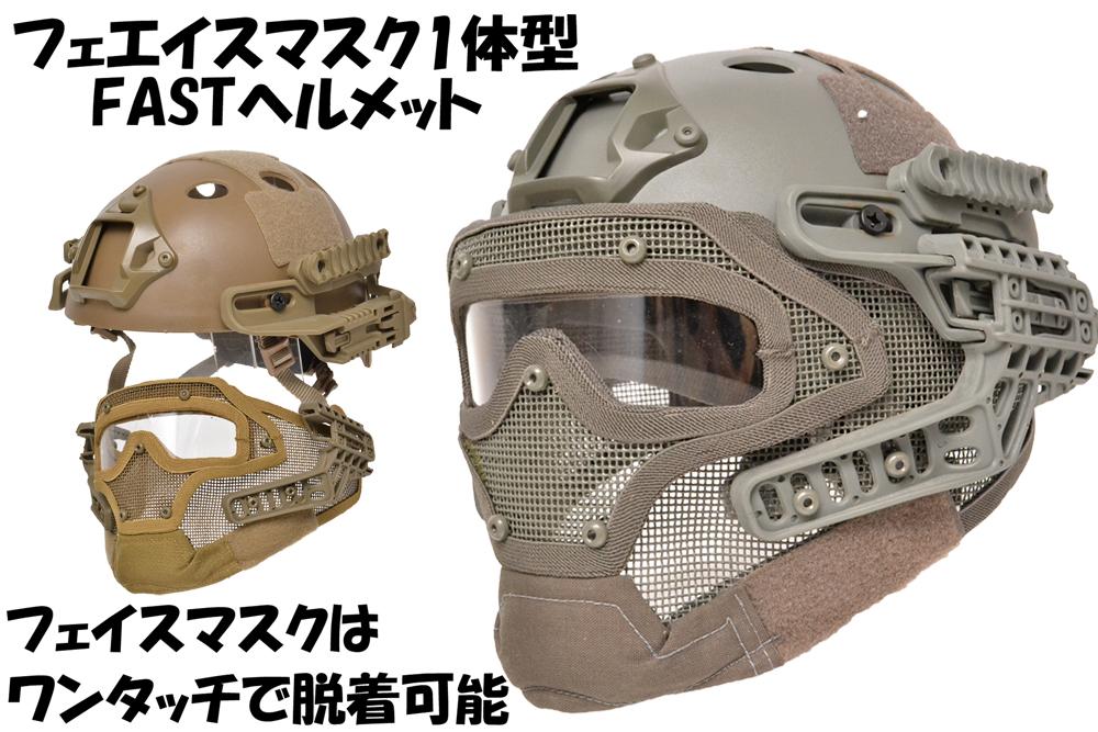 【送料無料】G4システム FASTヘルメット + フルフェイスマスク 1体型 サバゲー用 分離可能 フォリッジグリーン FG