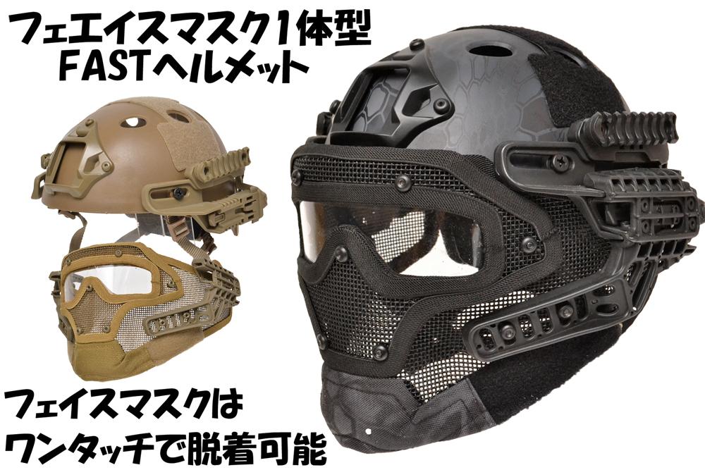【送料無料】G4システム FASTヘルメット + フルフェイスマスク 1体型 サバゲー用 分離可能 タイフォン