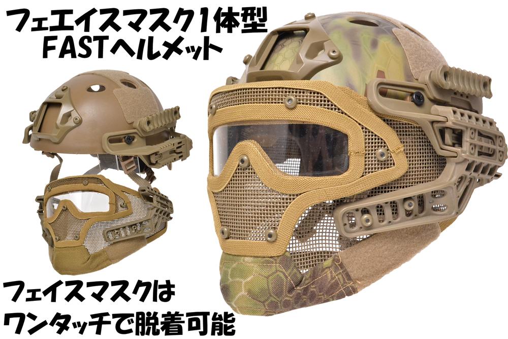 【送料無料】G4システム FASTヘルメット + フルフェイスマスク 1体型 サバゲー用 分離可能 ハイランダー