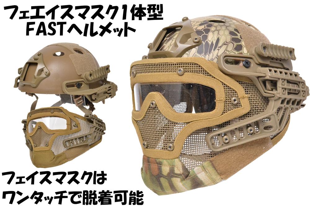 【送料無料】G4システム FASTヘルメット + フルフェイスマスク 1体型 サバゲー用 分離可能 マンドレイク
