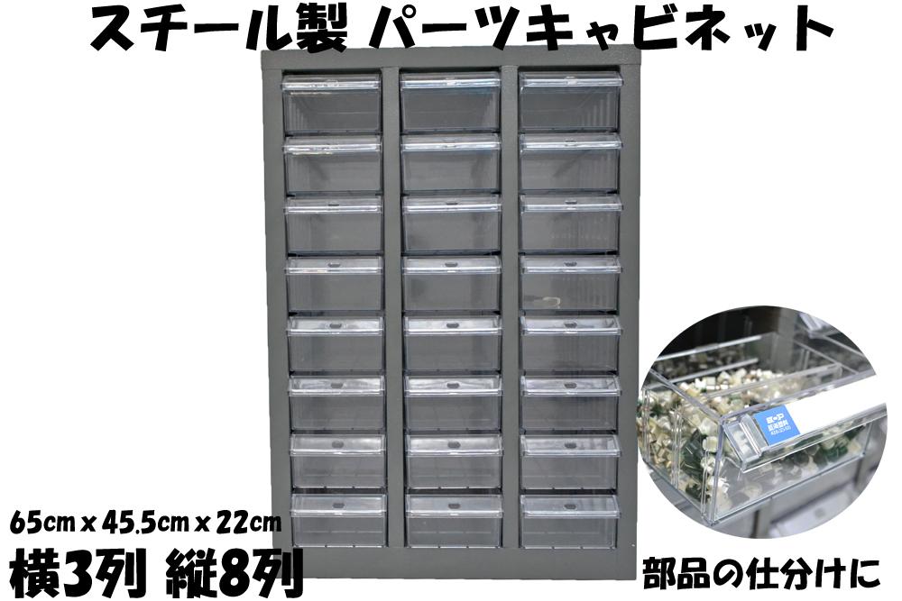 【送料無料】スチール製 パーツキャビネット 部品 収納 パーツケース ボルト棚 工具 3列-8段 引き出し:クリア M308-A