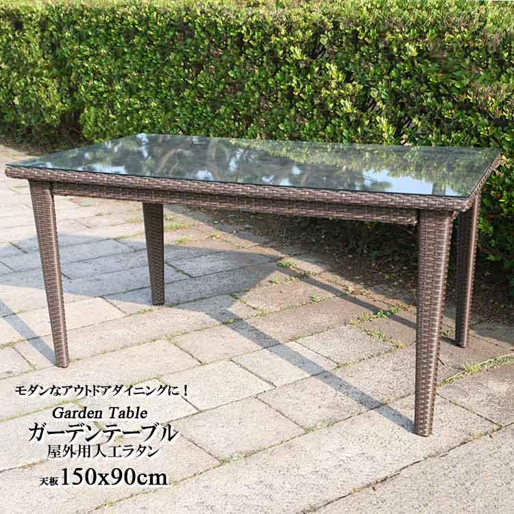 【ガーデンテーブル・屋外家具】ラタン スクエアテーブル150