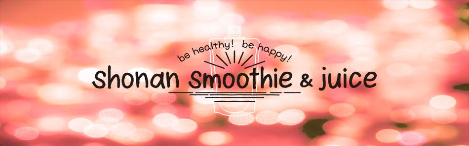 shonan smoothie and juice:湘南茅ヶ崎の高品質・低価格なコールドプレスジュースの全国通販