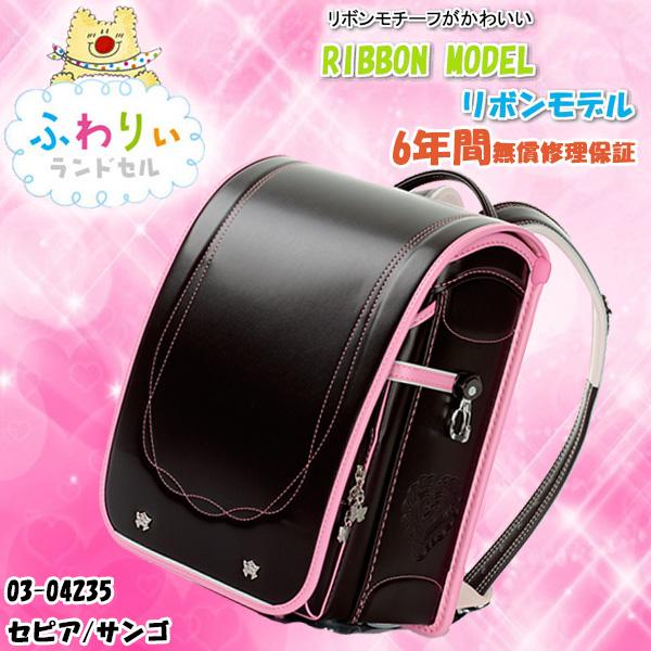 ふわりぃ リボンモデル ランドセル 女児用 2016年度モデル 03-04235 セピア/サンゴ