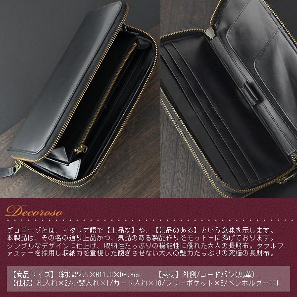 便利雑貨 メンズ デコローゾ Decoroso ダブルファスナー長財布 メンズ CL-1666BK ブラック