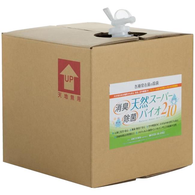 お役立ちグッズ 天然スーパーバイオ210 消臭・除菌剤 5L バックインボックス