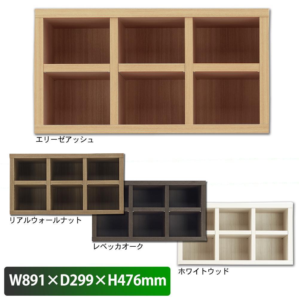生活雑貨 日本製 ニューラチス デスク上置 891×299×476mm レベッカオーク・FUR-89U