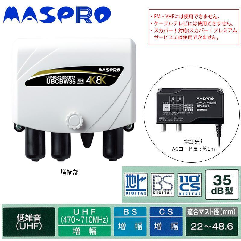 マスプロ電工 家庭用UHF・BS・CSブースター UBCBW35
