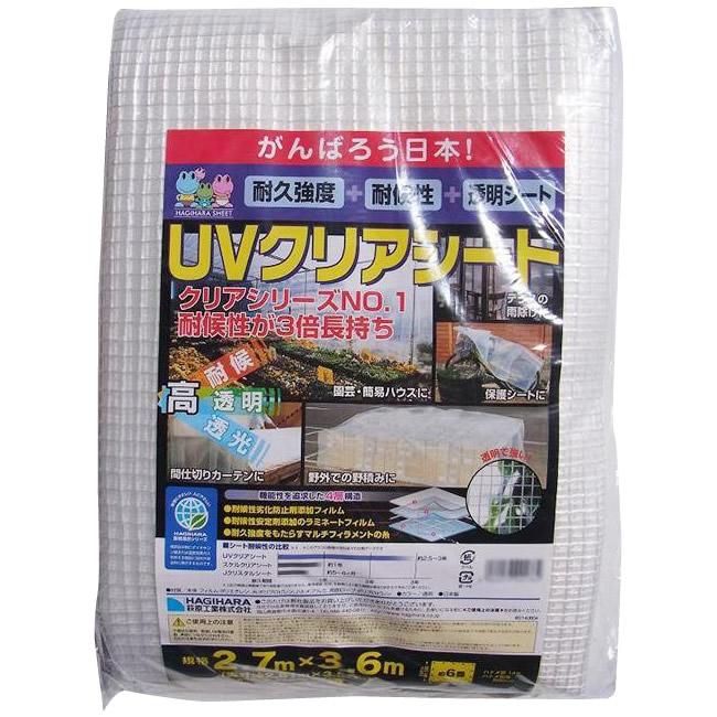 萩原工業 UVクリアシート 2.7m×3.6m