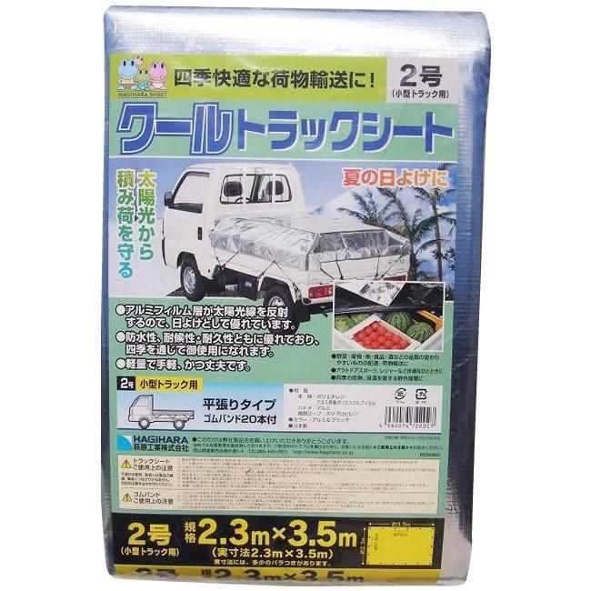 萩原工業 クールトラックシート アルミ/ブラック 2号 小型トラック 2.3m×3.5m
