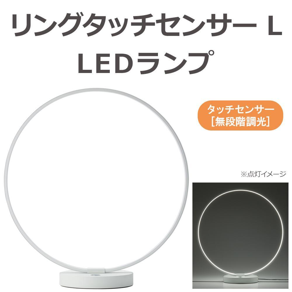 お役立ちグッズ イシグロ リングタッチセンサー L LEDランプ・20359