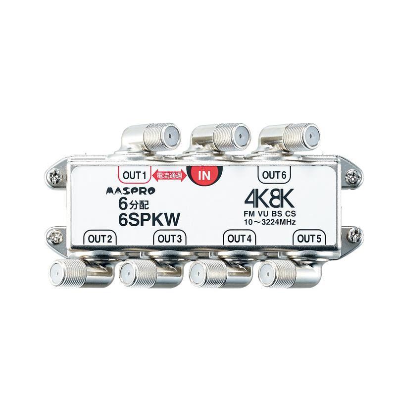 家電関連商品 BS・CS・4K8K放送対応 端子可動型6分配器 6SPKW