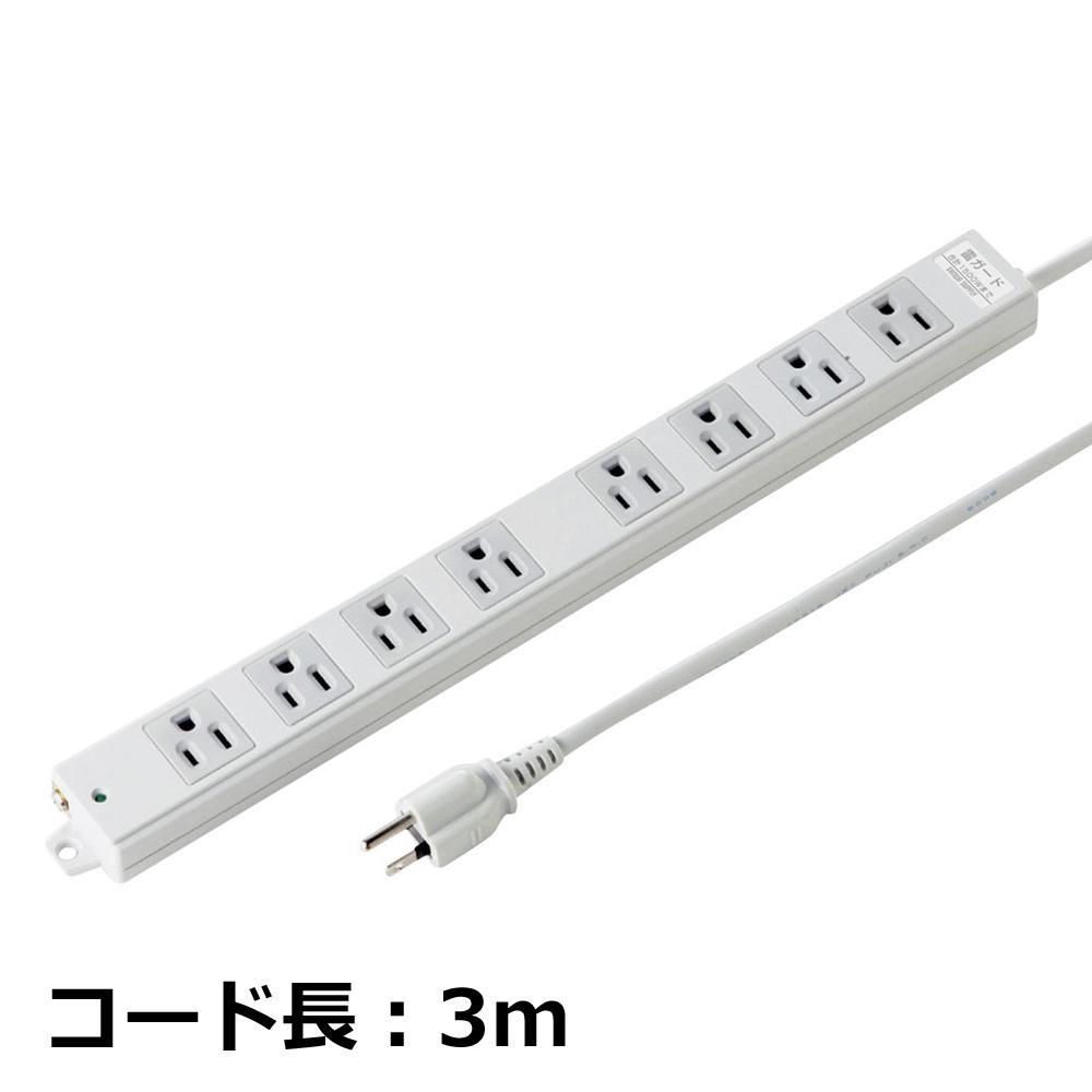 □生活関連グッズ □サンワサプライ 工事物件雷ガードタップ ノーマルコンセント 3P 8個口 3m TAP-K8NSP-3