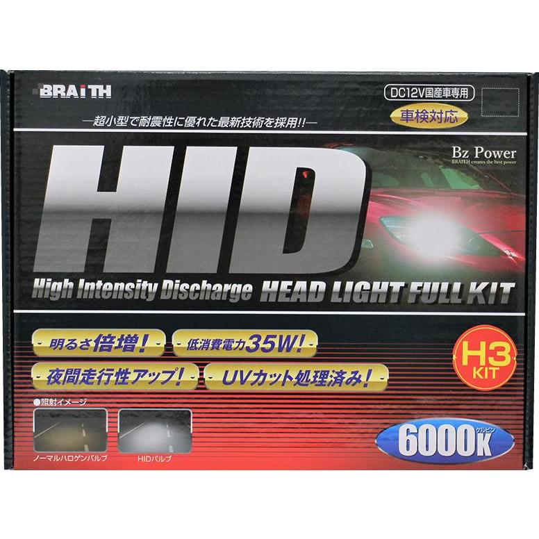 HIDキット 6000K H3用 シングル DC12V国産車専用 BE-1130人気 お得な送料無料 おすすめ 流行 生活 雑貨