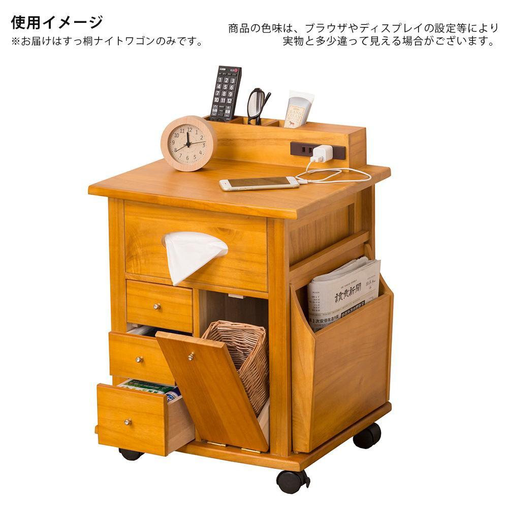 便利雑貨 すっ桐 ナイトワゴン 64837□サイドテーブル・ナイトテーブル テーブル インテリア・寝具・収納 関連