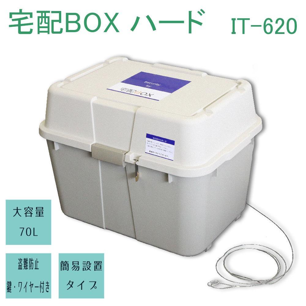 流行 生活 雑貨 ILC 宅配BOX ハード IT-620