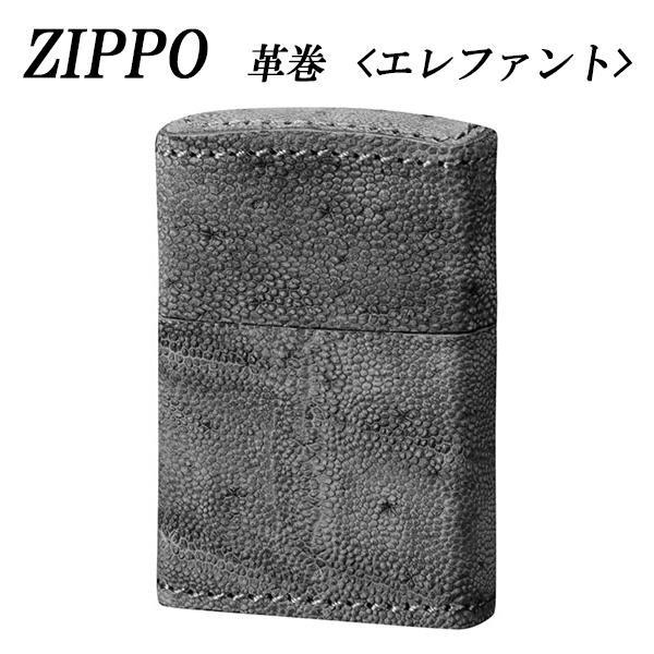 生活日用品 ZIPPO 革巻 エレファント