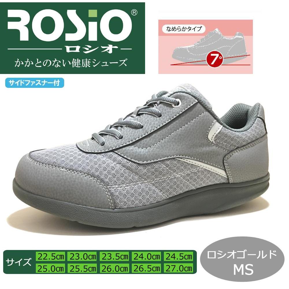 生活日用品 ROSIO ロシオ かかとのない健康シューズ なめらかタイプ ロシオゴールド・MS グレー 25.5cm