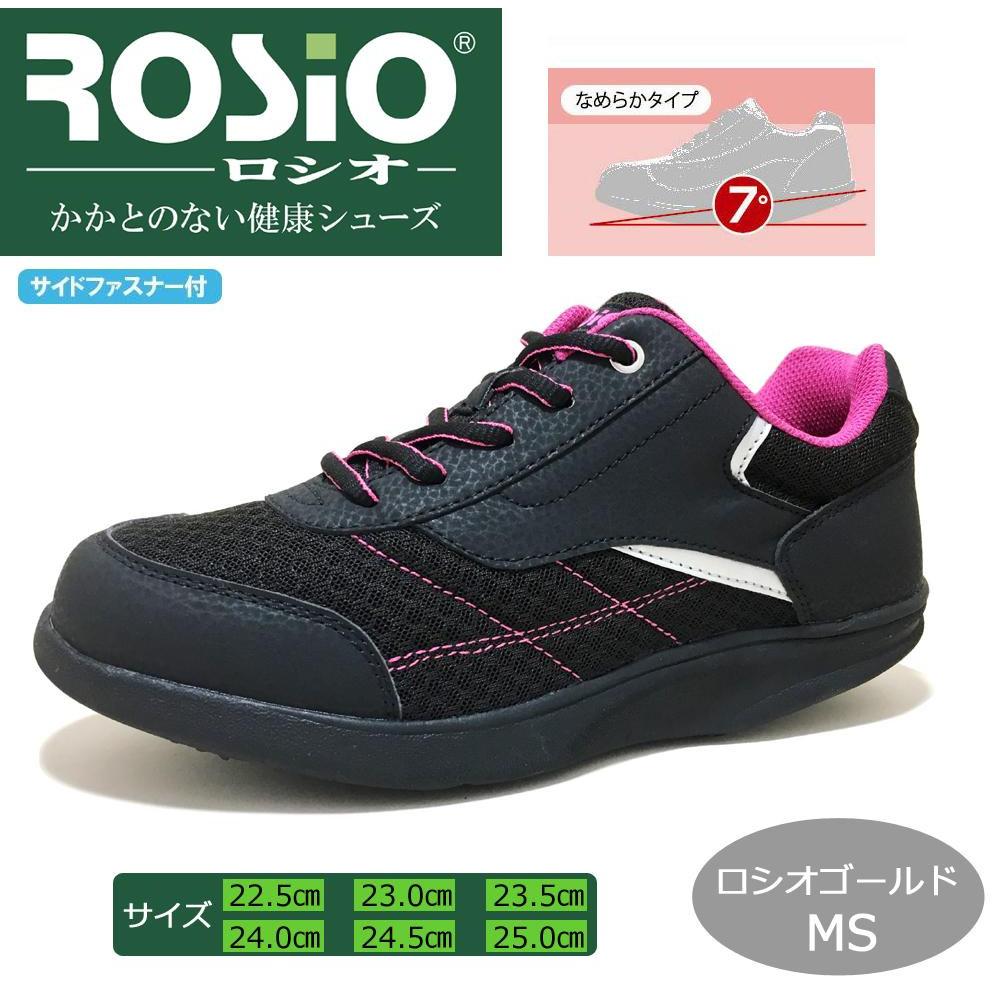 便利雑貨 かかとのない健康シューズ なめらかタイプ ロシオゴールド・MS ブラック/ピンク 24.5cm