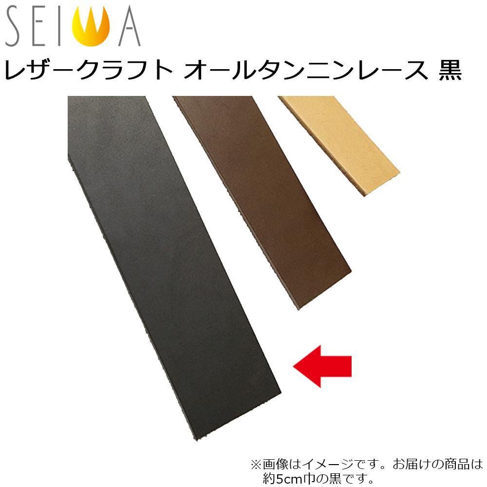 便利雑貨 レザークラフト オールタンニンレース 黒 約5cm巾×170cm