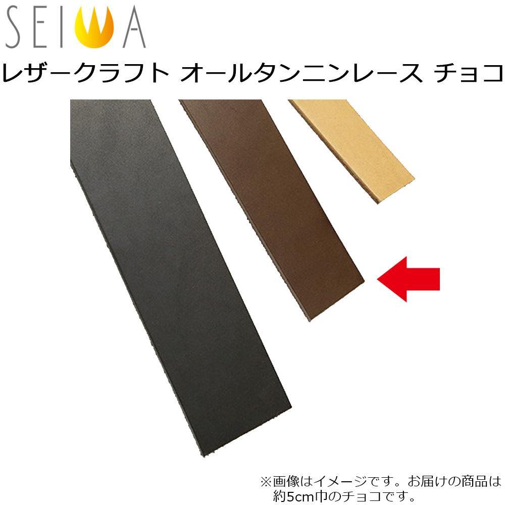 便利雑貨 レザークラフト オールタンニンレース チョコ 約5cm巾×170cm