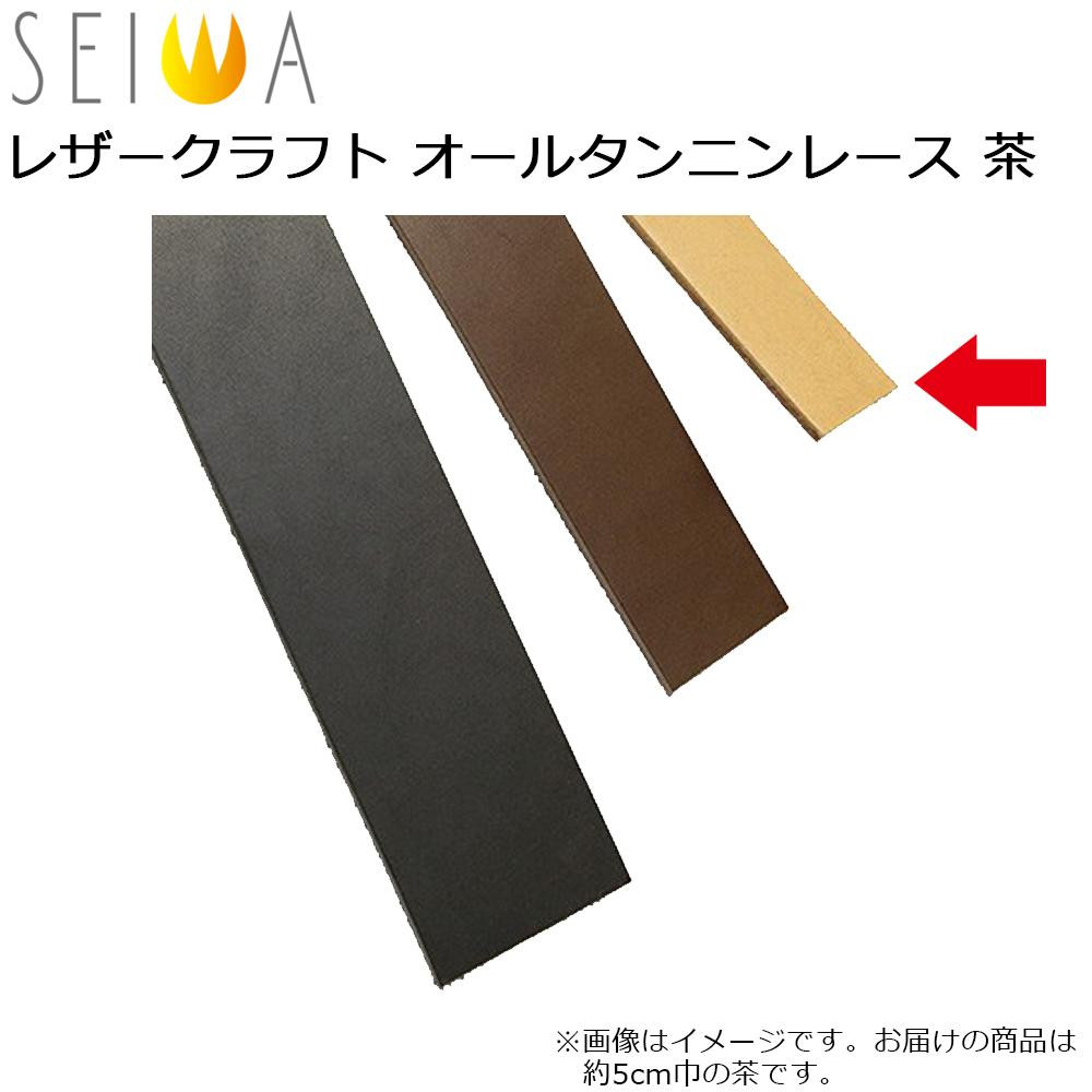 便利雑貨 レザークラフト オールタンニンレース 茶 約5cm巾×170cm