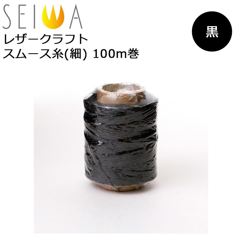 手芸・クラフト関連商品 レザークラフト スムース糸(細) 黒 100m巻
