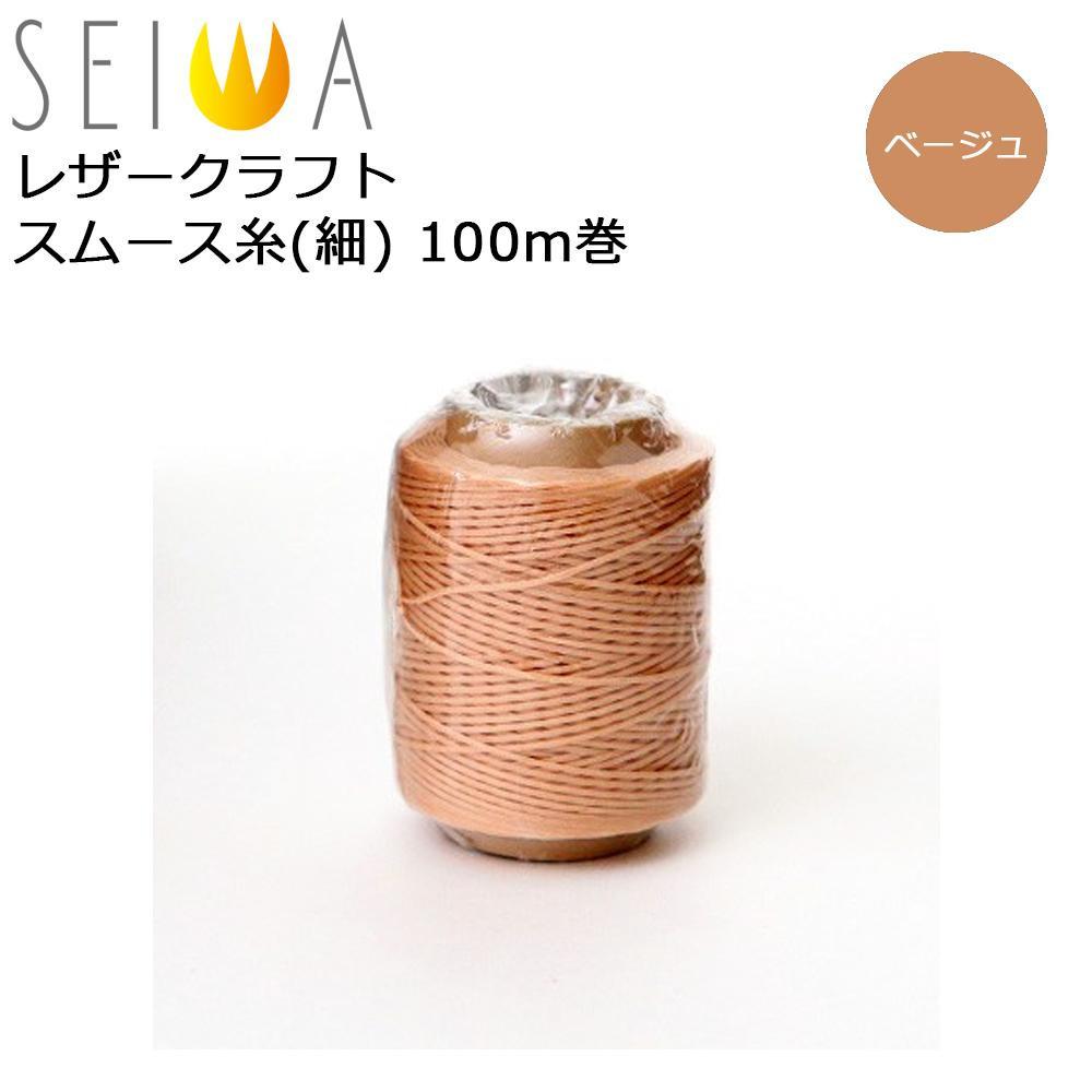 手芸・クラフト関連商品 レザークラフト スムース糸(細) ベージュ 100m巻