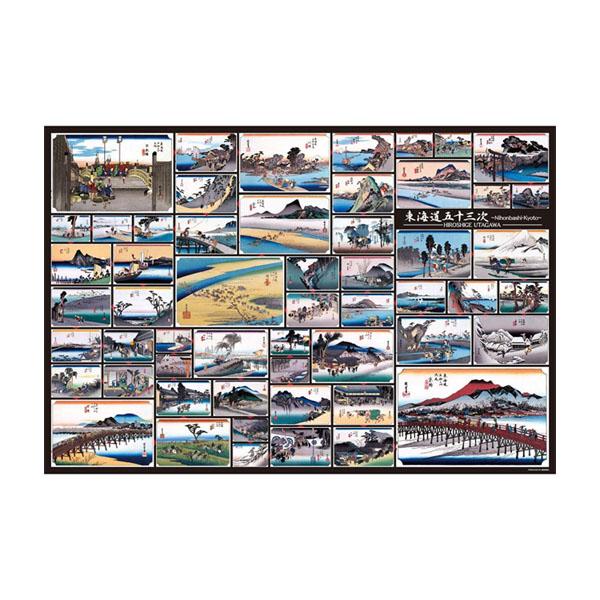 日用品 便利 ユニーク ジグソーパズル 1000ピース 名画 歌川広重 東海道五十三次コレクション 31-479