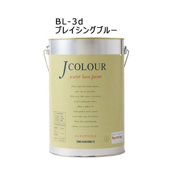 日用品 便利 ユニーク 水性インテリアペイント Jカラー 4L ブレイシングブルー JC40BL3D(BL-3d)