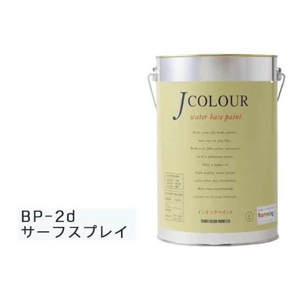 □生活関連グッズ □ターナー色彩 水性インテリアペイント Jカラー 4L サーフスプレイ JC40BP2D(BP-2d)