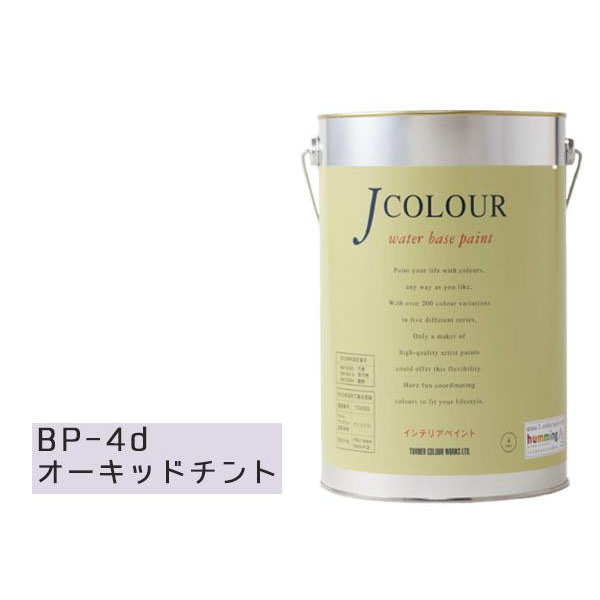便利雑貨 水性インテリアペイント Jカラー 4L オーキッドチント JC40BP4D(BP-4d)