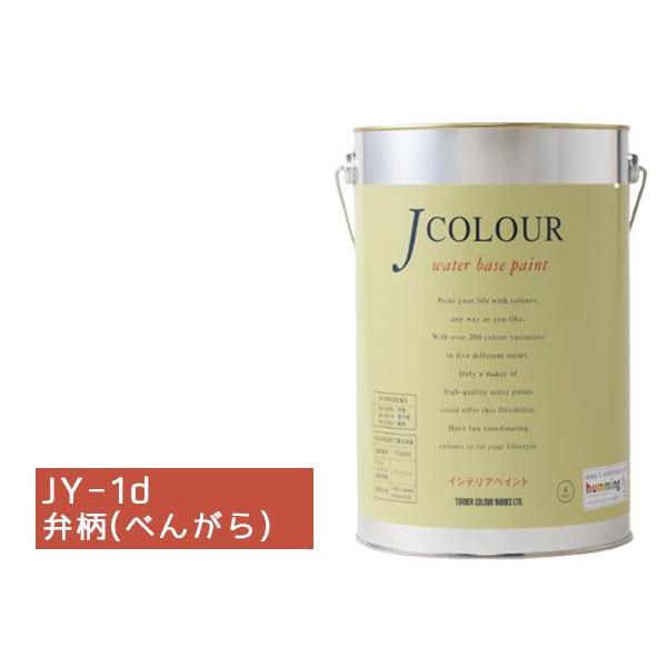 □生活関連グッズ □ターナー色彩 水性インテリアペイント Jカラー 4L 弁柄(べんがら) JC40JY1D(JY-1d)