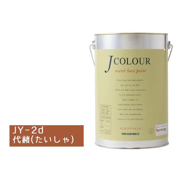 日用品 便利 ユニーク 水性インテリアペイント Jカラー 4L 代赭(たいしゃ) JC40JY2D(JY-2d)