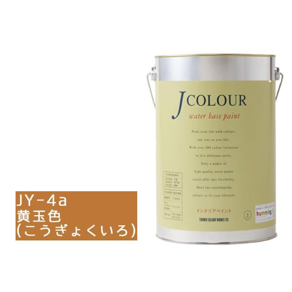 便利雑貨 水性インテリアペイント Jカラー 4L 黄玉色(こうぎょくいろ) JC40JY4A(JY-4a)
